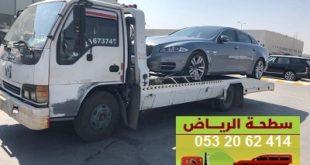 سطحة ونش الرياض لنقل السيارات المعطلة والمصدومة ✆ 0532062414