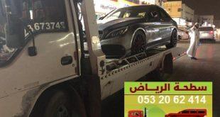 سطحة وسط الرياض  ✆ 0532062414