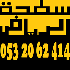 سطحة الرياض